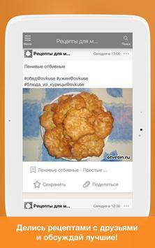 Рецепты для мультиварки Ekran Görüntüsü 4