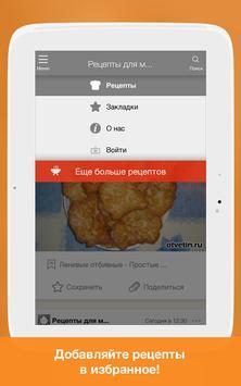 Рецепты для мультиварки Ekran Görüntüsü 5