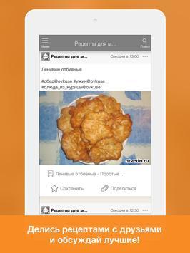 Рецепты для мультиварки screenshot 7