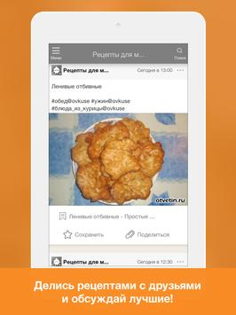 Рецепты для мультиварки Ekran Görüntüsü 7