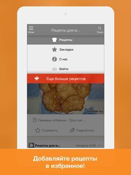 Рецепты для мультиварки screenshot 8