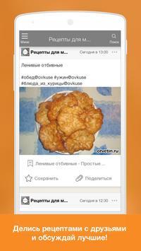 Рецепты для мультиварки screenshot 1