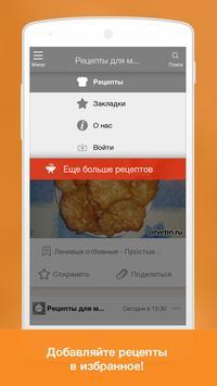 Рецепты для мультиварки screenshot 2