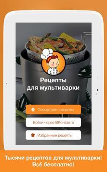 Рецепты для мультиварки screenshot 3
