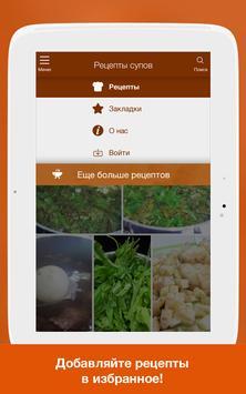 Рецепты супов screenshot 5