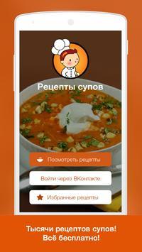 Рецепты супов poster