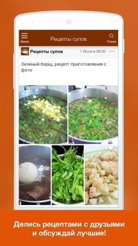 Рецепты супов screenshot 1