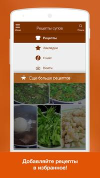 Рецепты супов screenshot 2