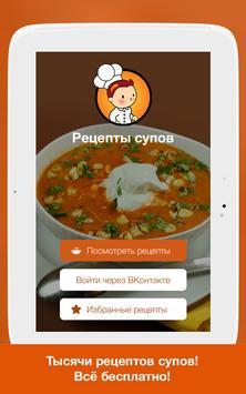 Рецепты супов screenshot 3
