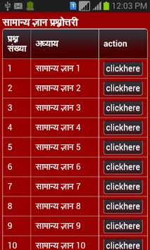 general knowledge gk in hindi poster