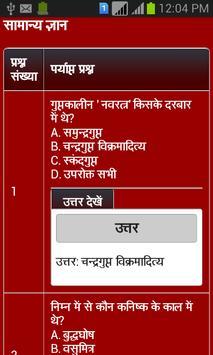 general knowledge gk in hindi screenshot 2