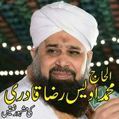 Alhaj Muhammad Owais Raza Qadri Naats icon