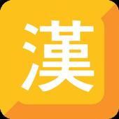유니 한자입력기 한자키보드 바로가기 icon