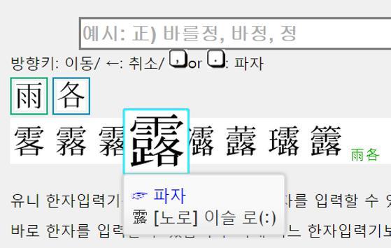 유니 한자입력기 한자키보드 바로가기 poster