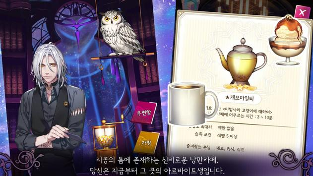 낭만카페 [감성 BL게임] apk screenshot