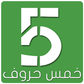 خمس حروف icon