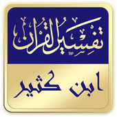 تفسير القرآن الكريم : ابن كثير icon