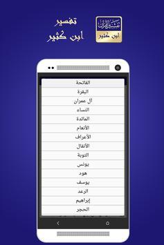 تفسير القرآن الكريم : ابن كثير screenshot 1