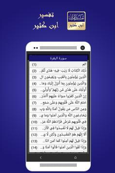 تفسير القرآن الكريم : ابن كثير screenshot 2