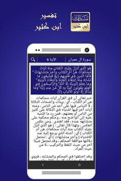 تفسير القرآن الكريم : ابن كثير screenshot 3