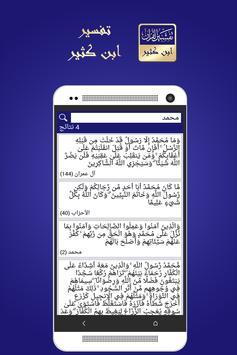 تفسير القرآن الكريم : ابن كثير screenshot 5