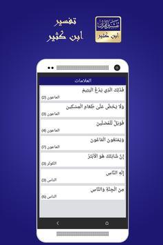 تفسير القرآن الكريم : ابن كثير apk screenshot
