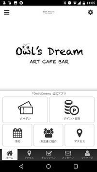 Owl's Dream 公式アプリ screenshot 1