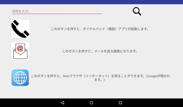 Easy SmartPhone~スマホを簡単に操作する~ screenshot 1