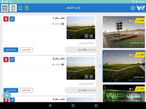 ويكند للملاك للأجهزة اللوحية screenshot 1