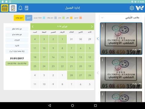 ويكند للملاك للأجهزة اللوحية screenshot 2