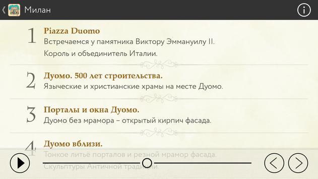 Милан Дуомо. Аудиогид apk screenshot