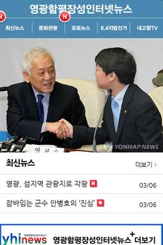 영광함평장성인터넷뉴스 poster