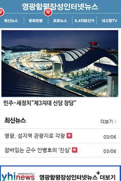 영광함평장성인터넷뉴스 apk screenshot