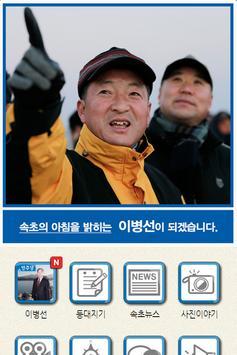 이병선 poster