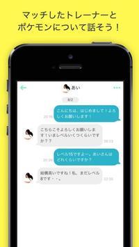 Pomatch GO! for ポケモンGO apk screenshot