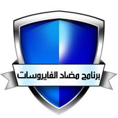 حماية من الفيروسات icon