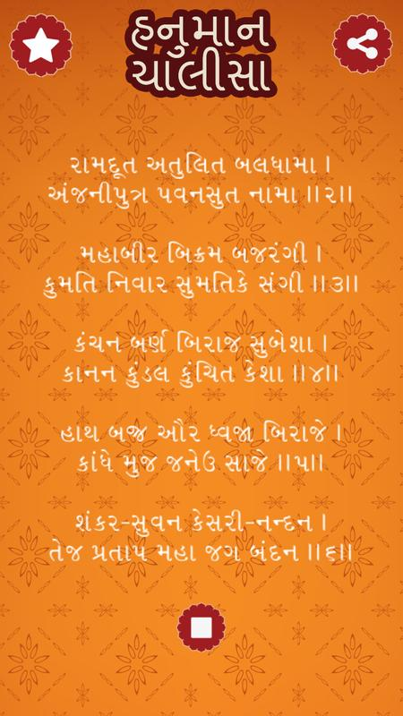 Hanuman chalisa in gujarati pdf free download