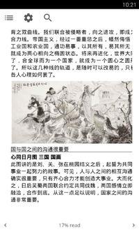 厚黑学全集 screenshot 6