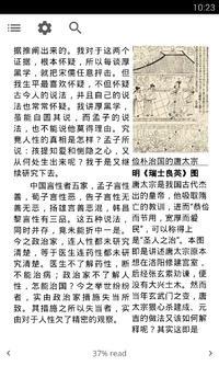 厚黑学全集 screenshot 11