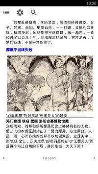 厚黑学全集 screenshot 1