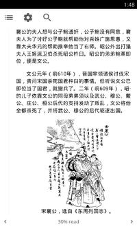 史记全注全译 screenshot 7