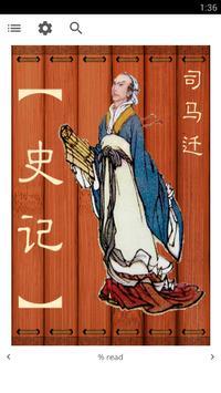 史记全注全译 poster
