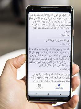 اذكر screenshot 2