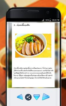 รวมเมนูก๋วยเตี๋ยว อาหารไทย poster