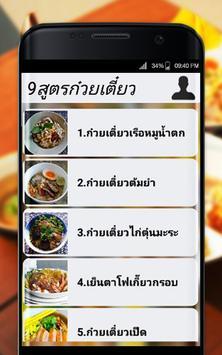 รวมเมนูก๋วยเตี๋ยว อาหารไทย screenshot 1