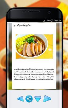 รวมเมนูก๋วยเตี๋ยว อาหารไทย screenshot 2