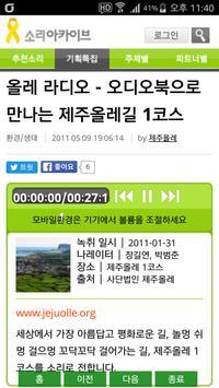 제주 올레 가이드 - mini (올레 가이드로 통합됨) apk screenshot