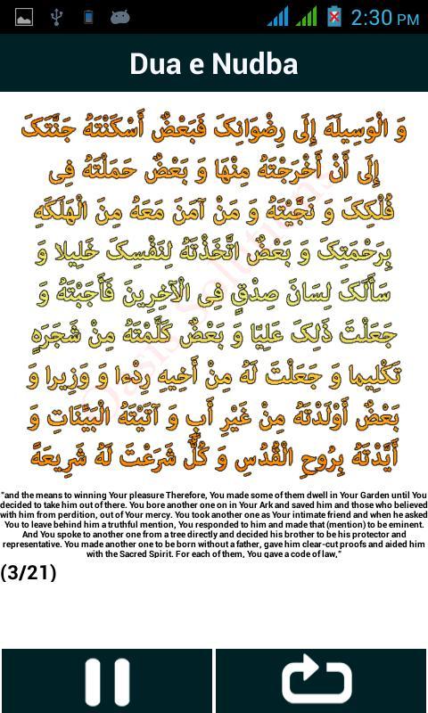 dua e nudba with urdu translation pdf