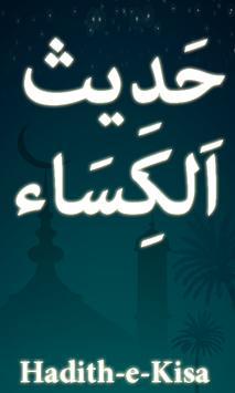 Hadees e Kisa (حدیث الکساء) poster