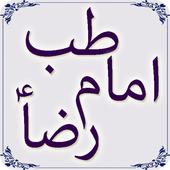 Tib E-Imam Reza A.S icon